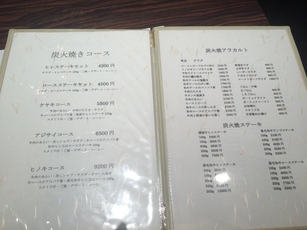 炭火&鉄板焼きDining 珍や 福岡市中央区春吉   グルメリスト福岡 ...