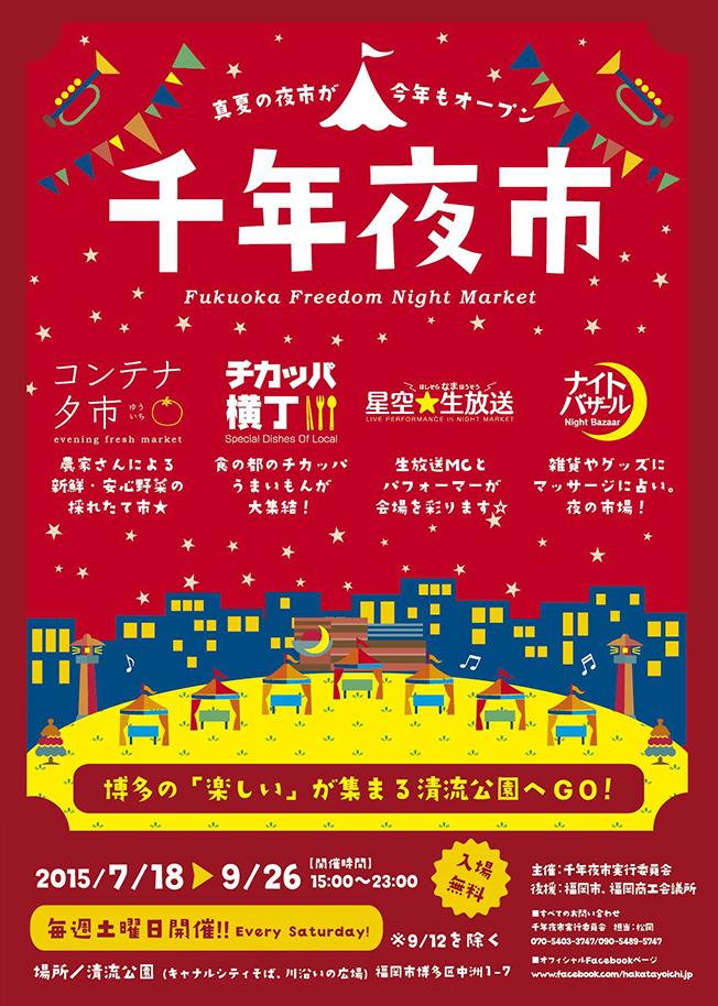キャナル前の清流公園で2015真夏のマーケット「千年夜市」がオープン!福岡市博多区中洲