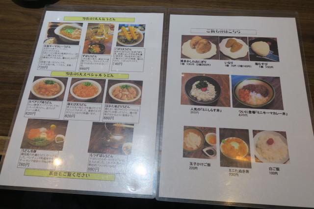 hakataakacyokobe101