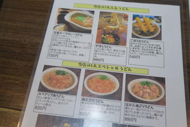 hakataakacyokobe103