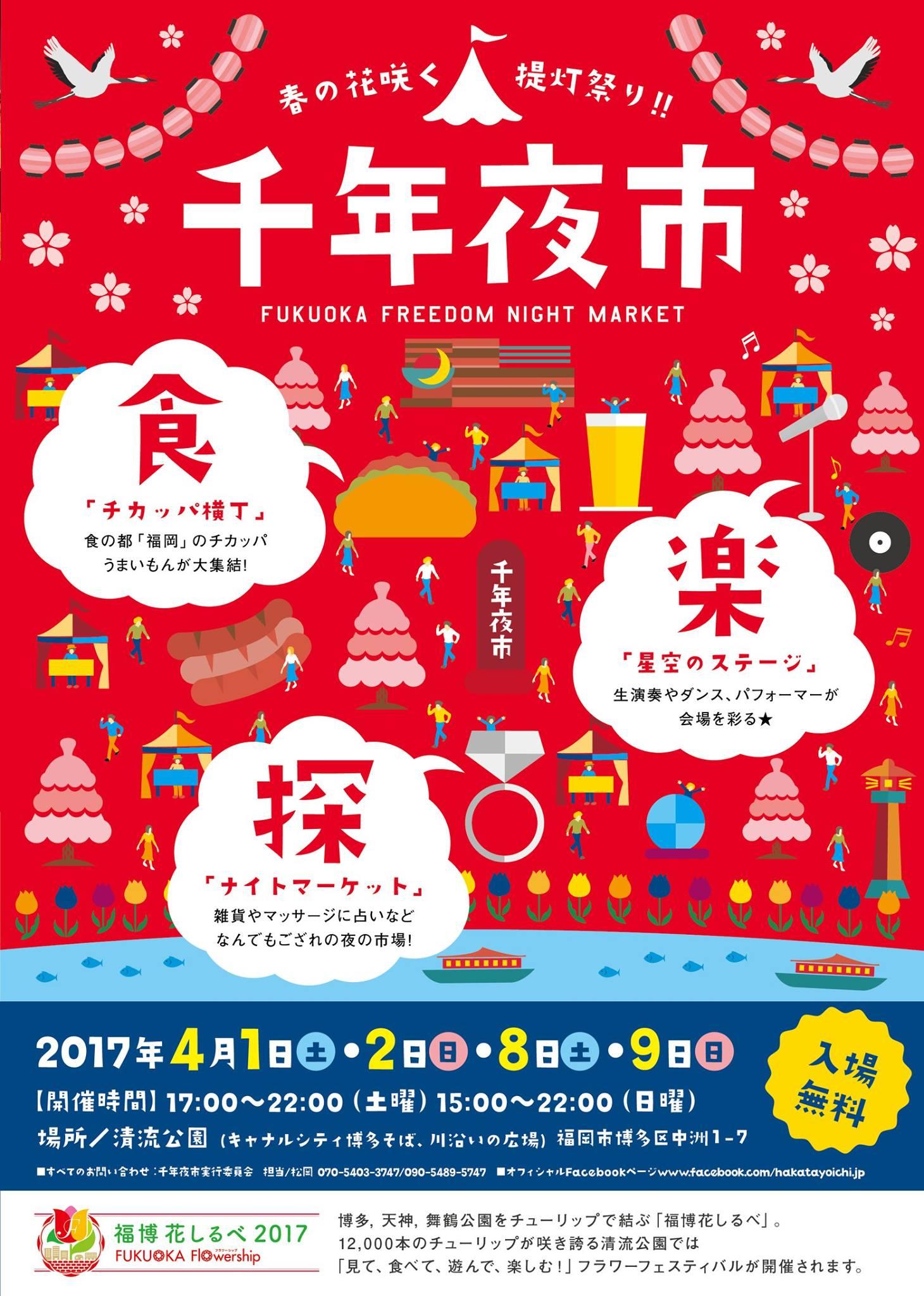キャナル前の清流公園であるイベント「千年夜市2017」春4日間オープン!